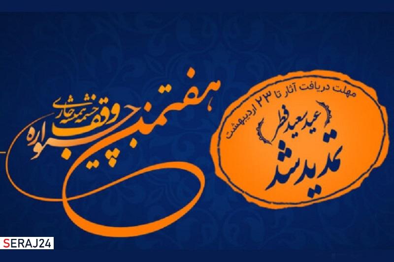 هفتمین جشنواره سراسری وقف «چشمه همیشه جاری» تمدید شد