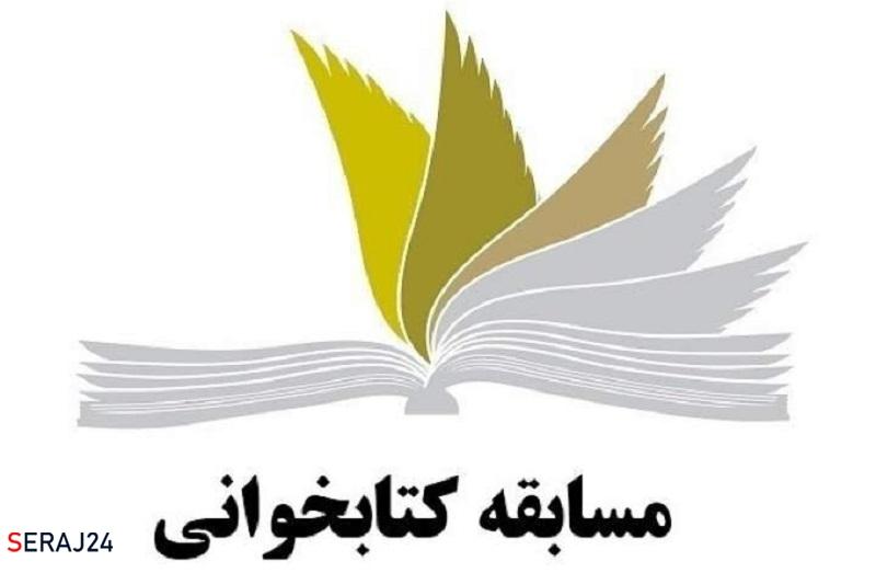 برگزاری مسابقه کتابخوانی کتاب «ماموریت ساعت ۱۲» در یزد