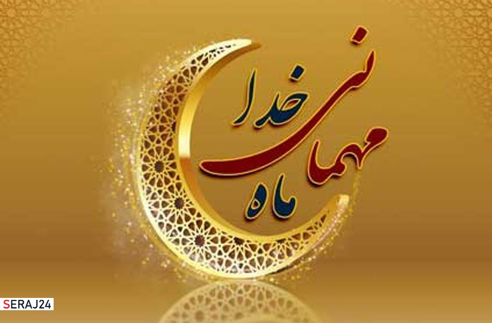 ۷ توصیۀ پیامبر (ص) دربارۀ مراقبات ماه رمضان