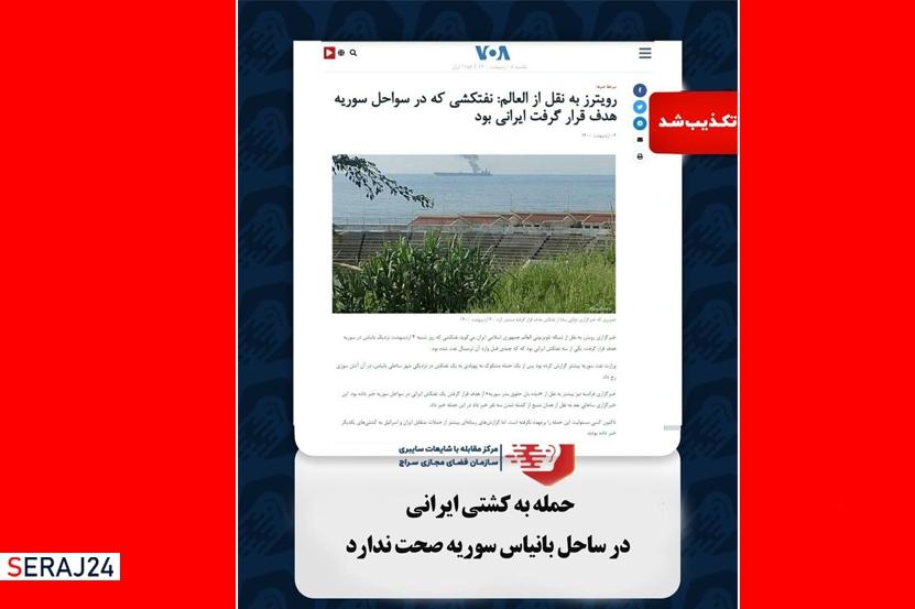 حمله به کشتی  ایرانی در ساحل  بانیاس سوریه صحت ندارد
