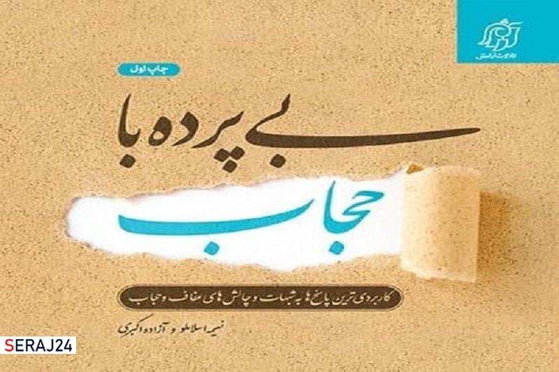 کتاب «بیپرده با حجاب» برای پاسخگویی به شبهات منتشر شد