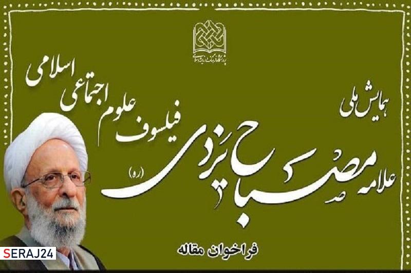 فراخوان مقاله همایش فیلسوف علوم اجتماعی اسلامی منتشر شد