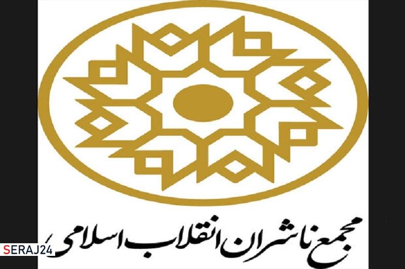 مجمع ناشران انقلاب به روحانی نامه نوشت