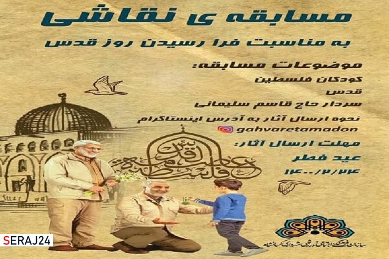 مسابقه نقاشی روز جهانی قدس در کرمانشاه برگزار میشود