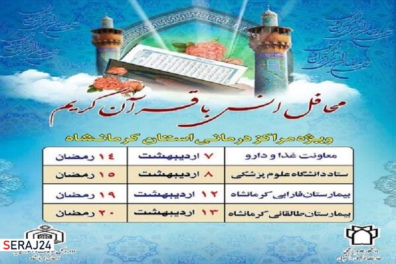 ۴ محفل انس با قرآن کریم در بیمارستانهای کرمانشاه برگزار خواهد شد