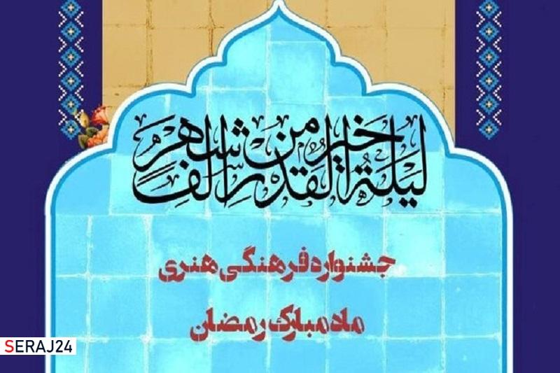 جشنواره فرهنگی ویژه شبهای قدر و ایام شهادت حضرت علی(ع)