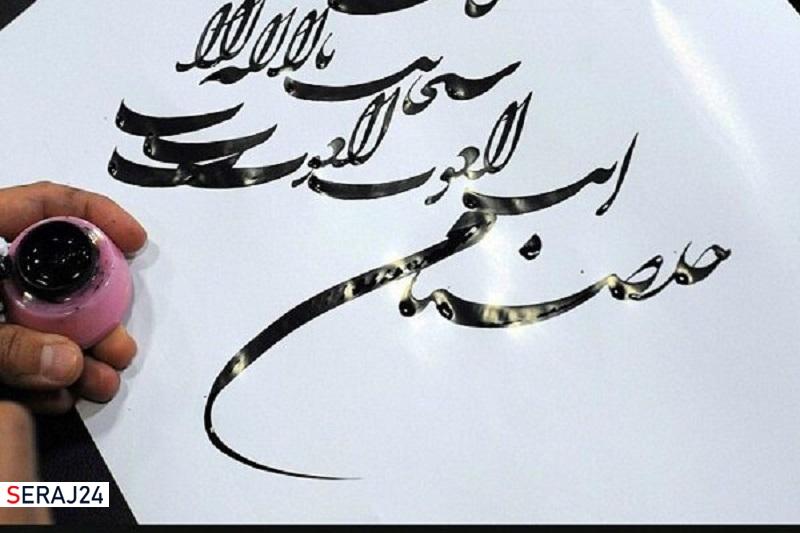 تمدید مهلت ارسال آثار جشنواره ملی خوشنویسی «آیات» در شیراز