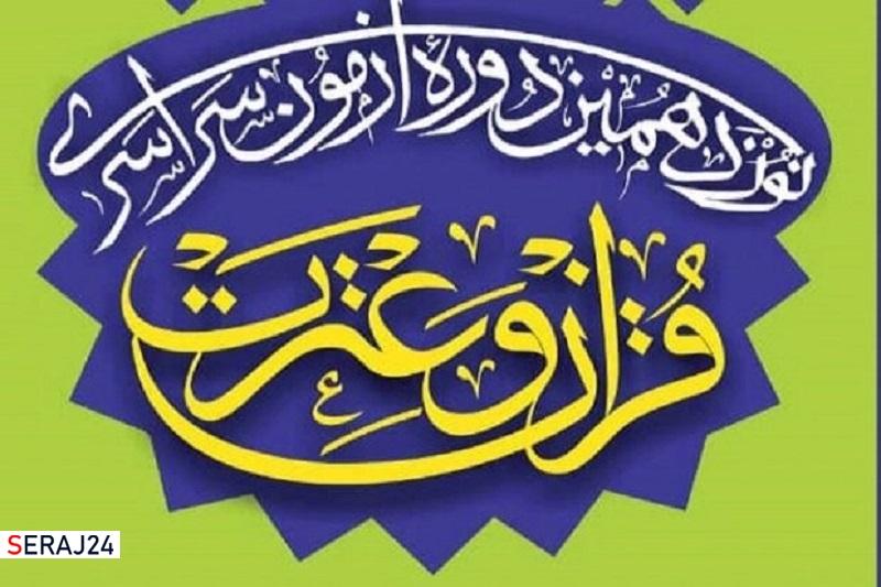 مشارکت ۱۲ هزار نفر در آزمون سراسری قرآن و عترت در فارس