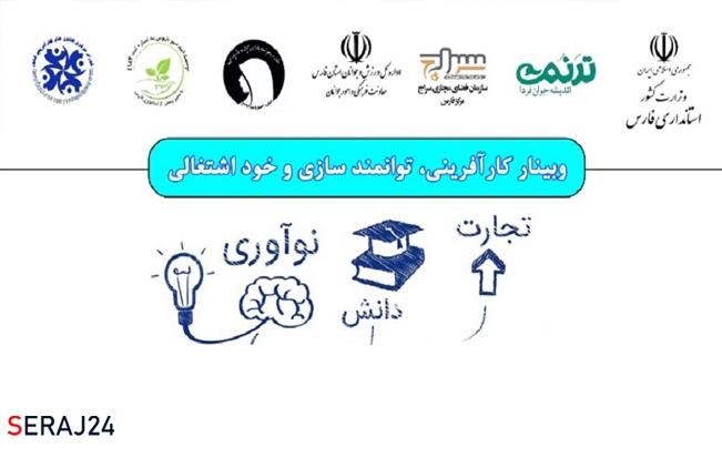 وبینار آموزشی کارآفرینی، توانمندسازی و خوداشتغالی