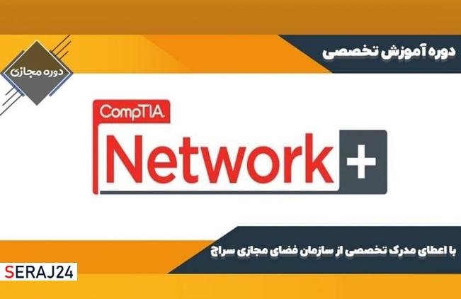 دوره آموزش تخصصی ( network ) برگزار میشود