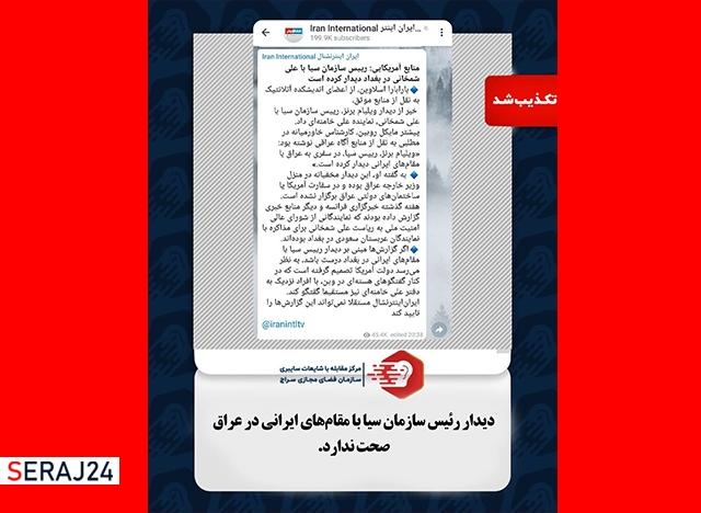 دیدار رئیس سازمان سیا با مقام های ایرانی در عراق صحت ندارد