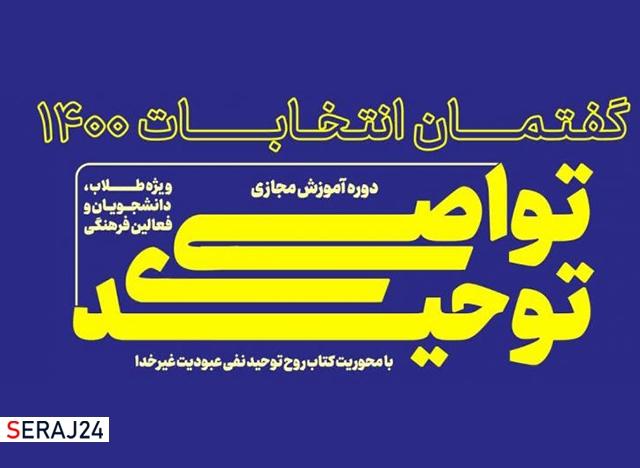هشتمین جلسه از دوره آموزش مجازی تواصی توحیدی/ گفتمان انتخابات 1400