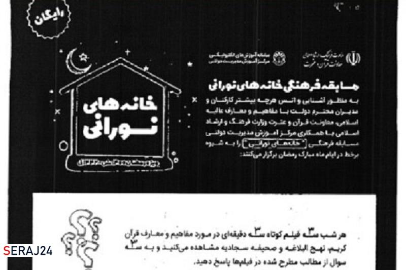 مسابقه فرهنگی «خانههای نورانی» برگزار میشود