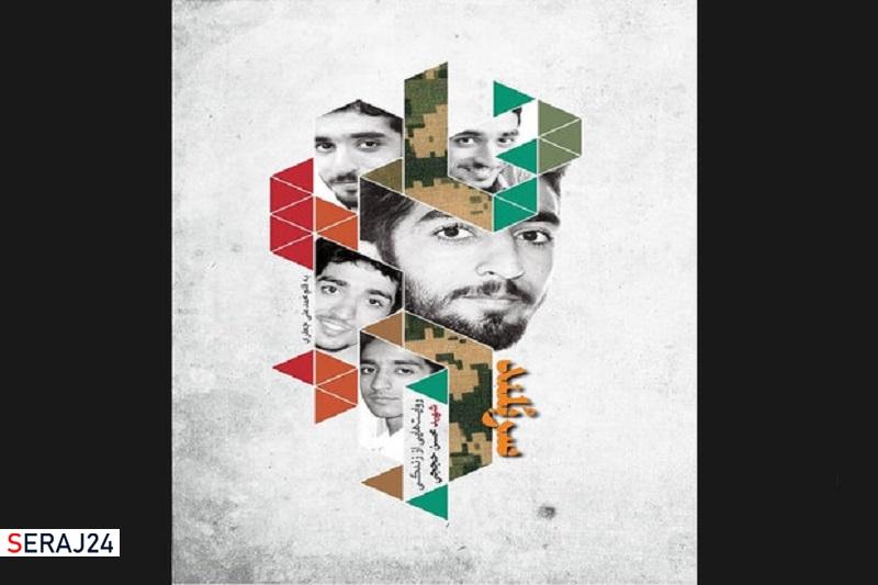 کتاب روایت زندگی شهید حججی به چاپ چهل و یکم رسید