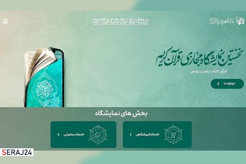 حضور آثار مرکز اسناد و تحقیقات دفاع مقدس در نمایشگاه مجازی قرآن