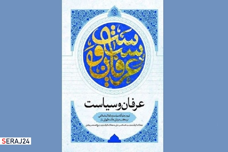 اندیشه سیاسی علّامه طهرانی در کتاب «عرفان و سیاست»