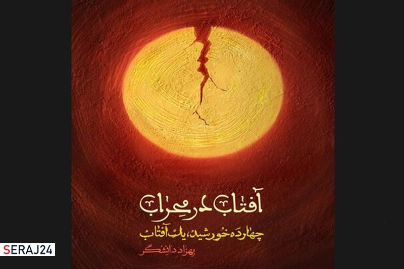 مجموعه داستان «آفتاب در محراب» منتشر شد