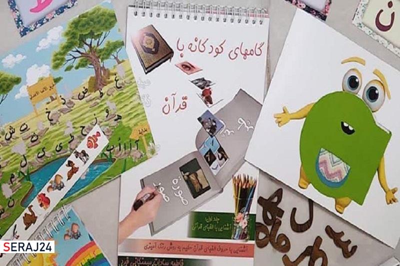 بسته آموزشی «گامهای کودکانه با قرآن» منتشر شد