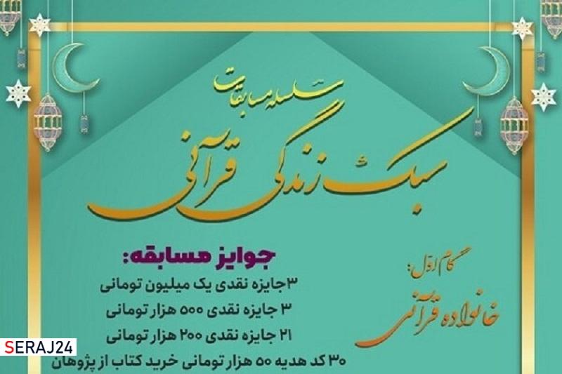 سلسله مسابقات «آشنایی با سبک زندگی قرآنی» برگزار میشود