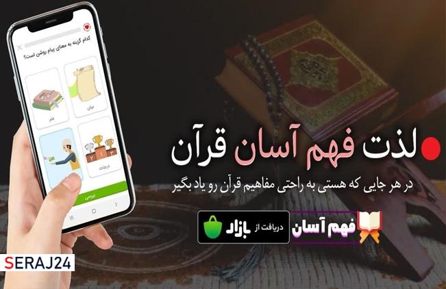 لذت فهم آسان قرآن