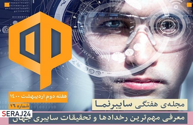 ورود ایران به جنگ هوشهای مصنوعی در جهان