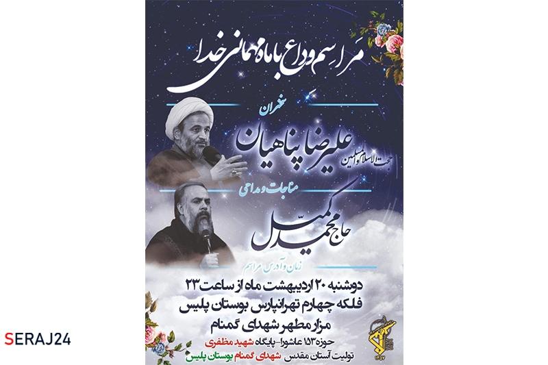 برگزاری مراسم وداع با ماه رمضان در بوستان پلیس تهرانپارس