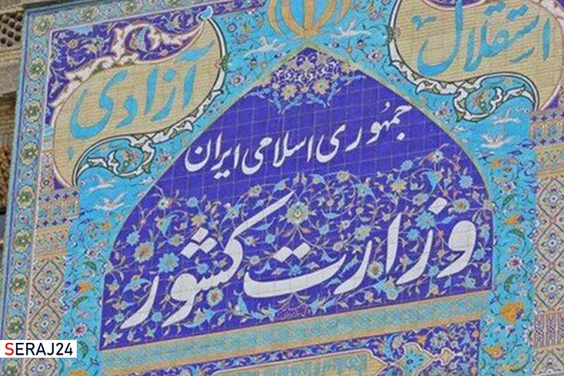 ممنوعیت کلیه سفرها در ایام عید فطر در سراسر کشور ابلاغ شد