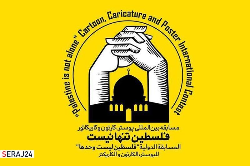 گالری مجازی فلسطین تنها نیست راه اندازی شد