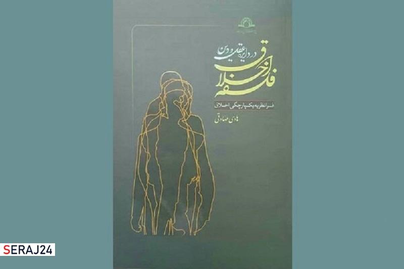 کتاب «فلسفه اخلاق در دایره عقل و دین» منتشر شد