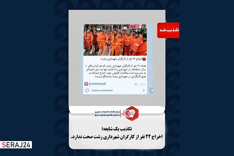 اخراج ۲۲ نفر از کارگران شهرداری رشت صحت ندارد
