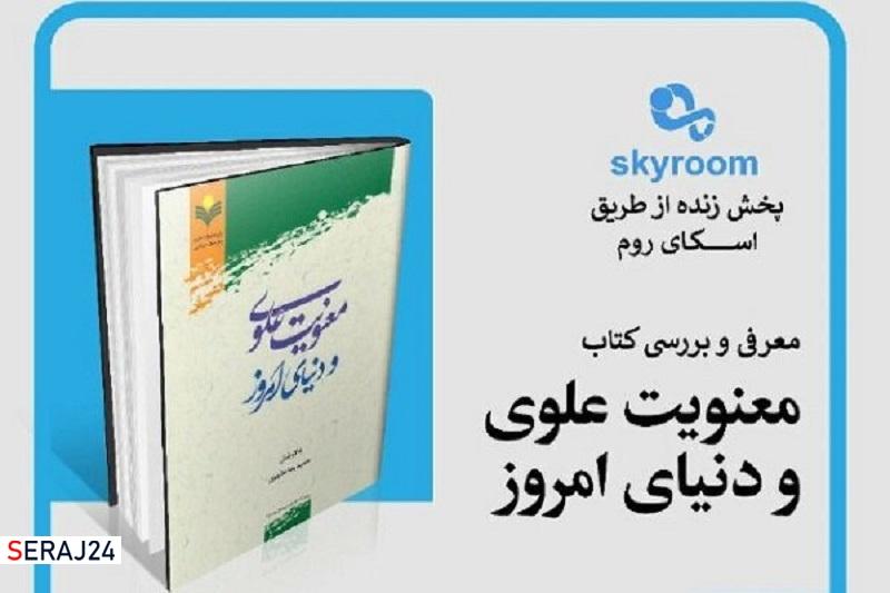 کتاب «معنویت علوی و دنیای امروز» نقد و بررسی میشود