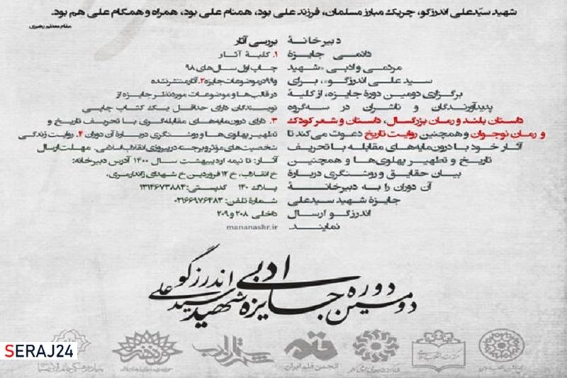 مهلت ارسال اثر به جایزه شهید اندرزگو تمدید شد