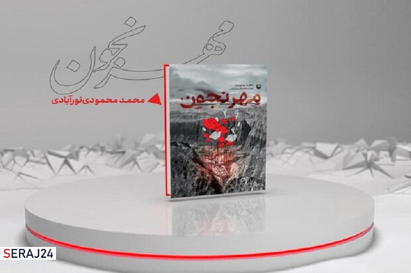 چاپ جدید کتاب «مهرنجون» توسط سوره مهر منتشر شد