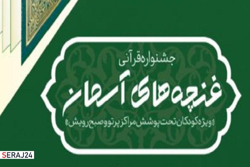 جشنواره قرآنی «غنچههای آسمان» تمدید شد