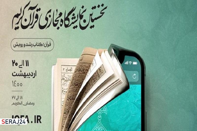 ارائه بن تخفیف نمایشگاه مجازی قرآن به دانشجویان و طلاب