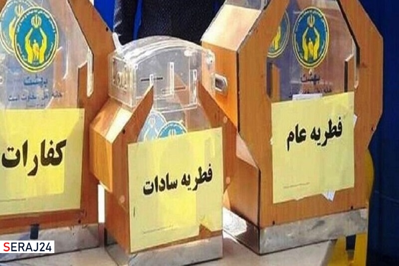 اختصاص ۱۳۰۰ صندوق برای جمع آوری زکات فطریه در کهریزک