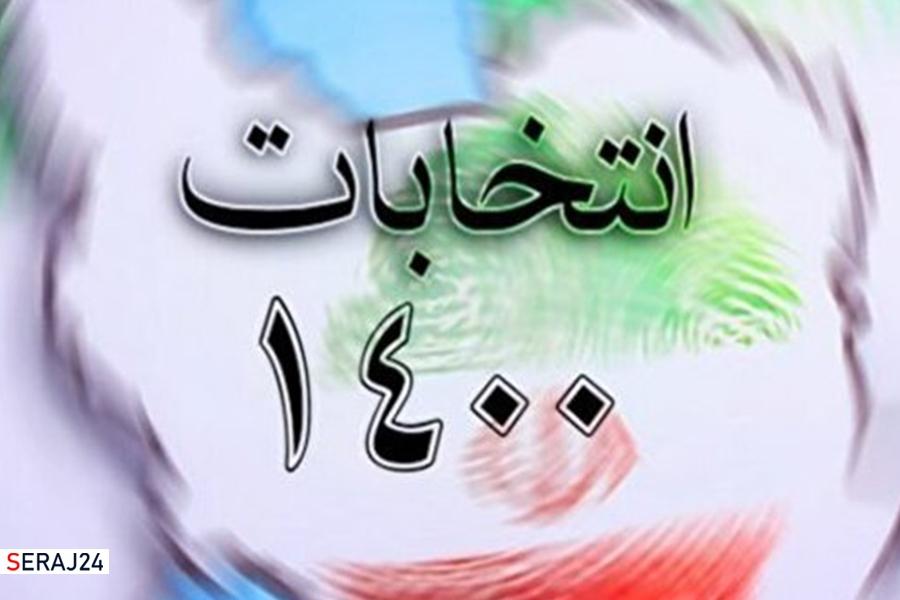 آغاز ثبتنام از داوطلبان انتخابات ریاست جمهوری 1400
