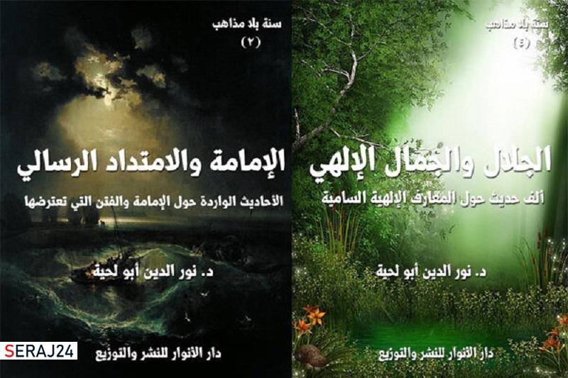 دایرةالمعارف احادیث اهل بیت(ع)در الجزایر تدوین شد
