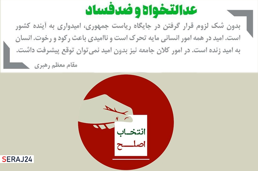 انتخاب اصلح/عدالت خواه و ضد فساد