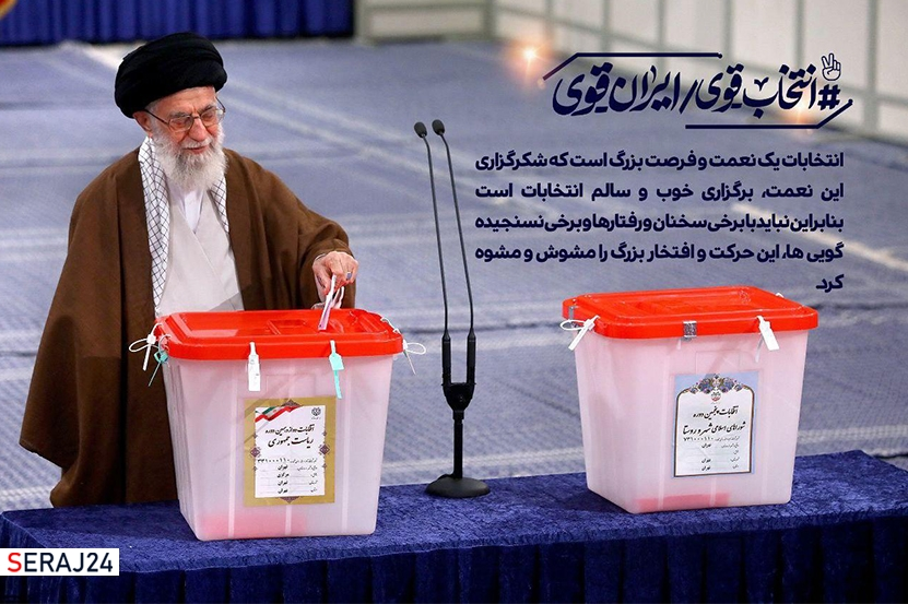 انتخاب قوی / ایران قوی