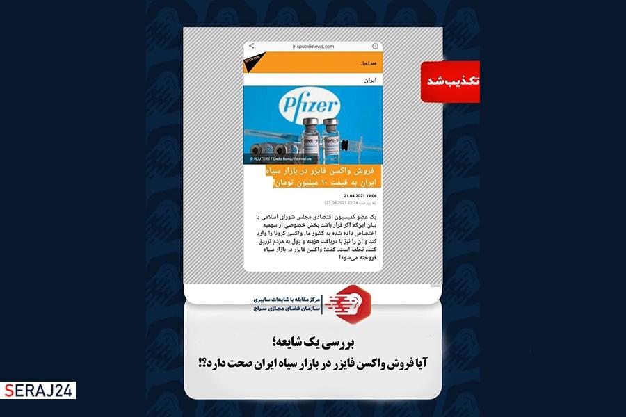 آیا فروش واکسن فایزر در بازار سیاه ایران صحت دارد؟!