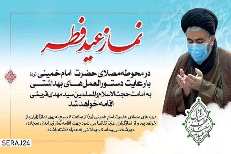 نماز عید فطر در مصلی امام خمینی (ره) ارومیه اقامه می شود
