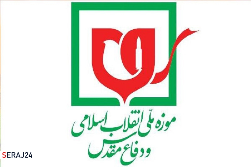 موزه انقلاب اسلامی و دفاع مقدس «ملی» شد