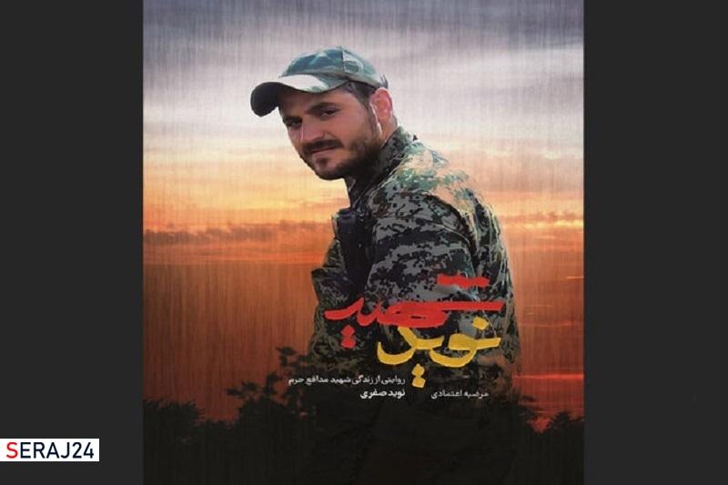 کتاب زندگی شهید نوید صفری به چاپ سوم رسید