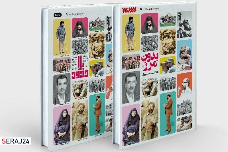 انتشار رمانی جدید با محوریت «شهید مصطفی چمران»