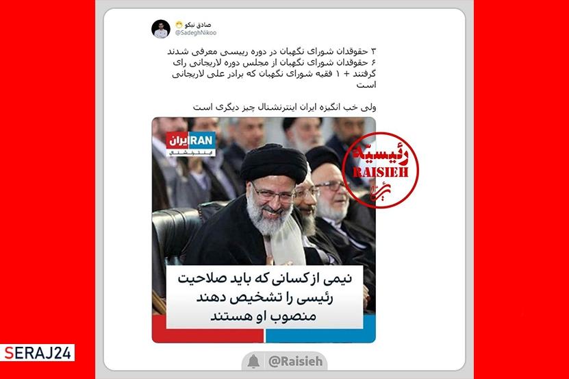 پاسخ یک فعال رسانهای به شانتاژ خبری شبکه فارسی زبان سعودی