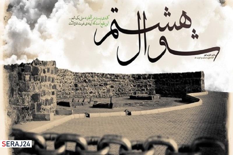 ۳ برنامه عزاداری یومالهدم در تهران