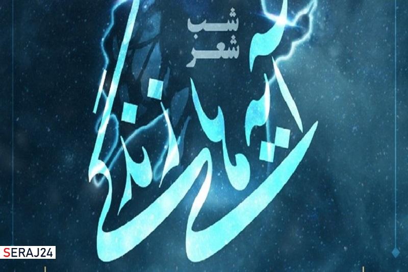 گرامیداشت دانش آموزان شهید کابل در شب شعر «آیههای زندگی»