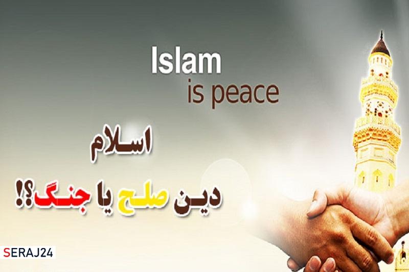 کتاب «اسلام، دین جنگ یا صلح» منتشر شد