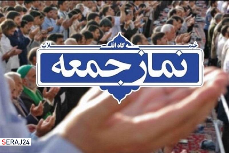 نماز جمعه این هفته در همه شهرهای لرستان برگزار میشود